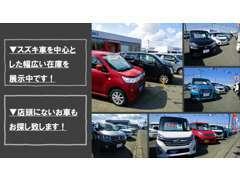 人気のエコカーが多数ラインナップ!軽自動車をお探しの方は当店に来ればきっと見つかると思いますよ!