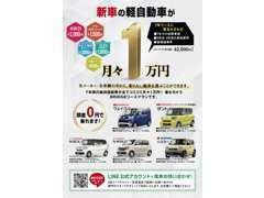 7年間定額リース!車検・税金コミコミで簡単!車種やグレード、オプションなども自由に選べます!