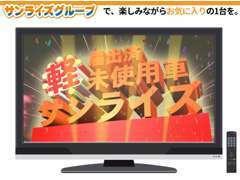 サンライズモータースは青森・弘前・十和田・八戸方面の皆様にご利用いただいております。TVCMでおなじみのお店です!