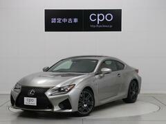 レクサス RC F の中古車 5.0 東京都杉並区 720.0万円