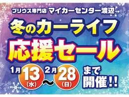 冬のカーライフ応援セール!2月28日まで開催です!!