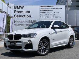BMW X4 xドライブ28i Mスポーツ 4WD 1オーナーアドバンスドSドライバーアシスト