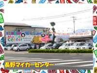 長野マイカーセンター null