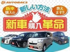 新車もお任せ☆カー用品×車販売はお得☆当店へご相談ください。