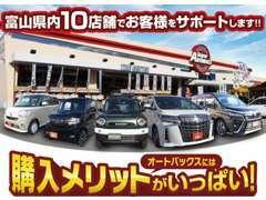 富山県内10拠点のオートバックスが皆様のカーライフをサポート☆