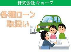■お車をお持ちの方なら誰でも通ります、車検やローン・保険までご相談ある方は、お気軽にご連絡お待ちしております