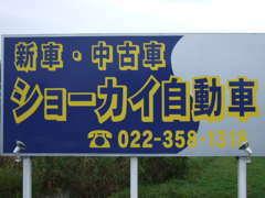 国道4号線沿いこの看板が目印です!