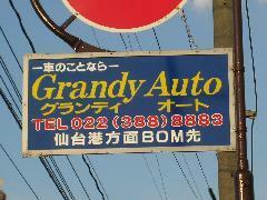 この看板が目印!JR仙石線中野栄駅から三井アウトレット方向へ