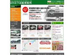 当社の全在庫約150台の情報が見れます!www.kusaka-car.com