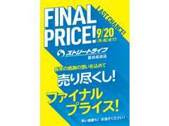10月26日冨谷成田店グランドオープン!!40万円台からの総額車両が100台以上☆皆様のお越しを心よりお待ちしております♪