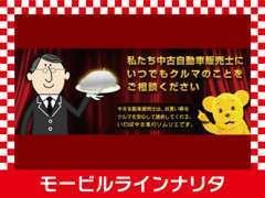 JU(日本中古自動車販売協会)・公正取引協議会加盟店です。