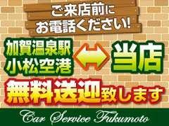 加賀温泉駅/小松空港まで無料送迎♪お気軽にお申し付け下さい。