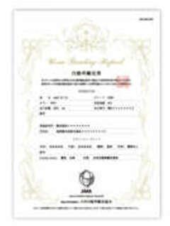 日本自動車鑑定協会の鑑定書を表示しています(一部除く)