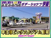 (株)ボデーショップ伊藤 中古車ビッグスタジアム昭和