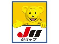 ★JUメンバーショップ★ですので、更に安心してご購入頂けます♪