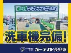 洗車をしながら展示車両もご覧になれます。