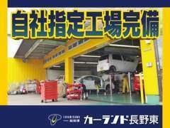 自社整備工場完備で安心!軽整備もすぐに対応できます!