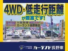 常時在庫20台以上!4WD・低走行距離車を多数展示しております!
