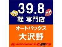39.8万円軽専門店 オートバックス・カーズ 大沢野店