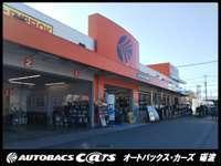 新車館 オートバックス・カーズ 砺波店