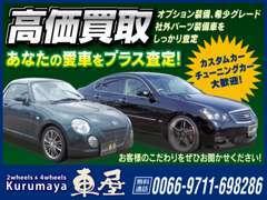 当店では、カスタムカーやチューニングカーなどあなたのお車に愛情をかけた分だけ査定がプラス♪高価買取お任せください!