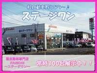 (有)ステージワン 県内唯一軽自動車専門店