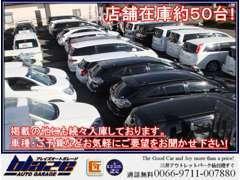 JR仙石線 中野栄駅より徒歩5分。三井アウトレットパーク近く!高品質車常時在庫50台。今話題のHV車も当店にお任せ下さい。