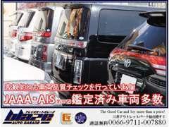 安心してご購入頂けるよう、第三者車輌検査機関(JAAA・AIS)による車両品質評価も採用しております。お気軽に見に来て下さい♪