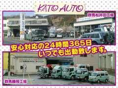 群馬県にも2か所工場を構えております。高速道路上でお車が止まってしまってもレッカーは24時間365日出動します!