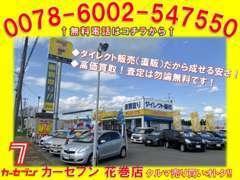 国道4号線沿い!黄色い看板が目印です♪安心・丁寧な査定で納得の査定価格!ご購入の際も良質なお車をご提供致します!