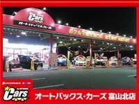 軽・ミニバン専門店 オートバックス・カーズ 富山北店