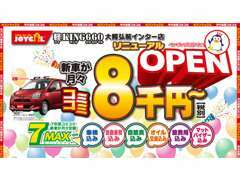 人気の軽自動車新車が月々 8,000円~!