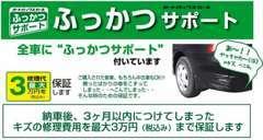 全車に「ふっかつサポート」付いています!納車後3ヶ月以内につけてしまったキズの修理費用を最大3万円まで保証致します。