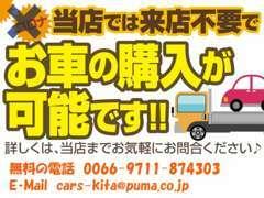 在庫車や新車など品質に保証ができる車両はご来店いただかなくても販売できます。このままお問い合わせボタンからでもOKです。
