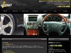 ☆当店オリジナルホームページはコチラから http://autonet.jp 各車のオプション品社外品を詳しく載せています。