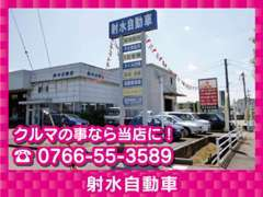 ★真っ白な店舗と爽やかブルーの看板が目印です♪お車の事なら射水自動車に全てお任せ下さいね(^^)/ お待ちしております♪