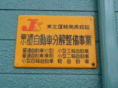 整備認証工場看板