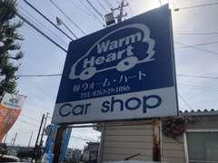 【この看板が目印!】「温かい心と気持ち」でお客様のご来店をお待ちしております。