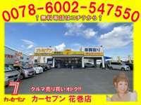 カーセブン花巻店 (株)ミナカワ null