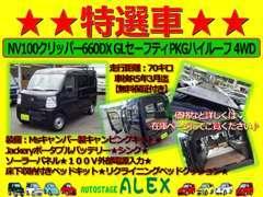 大好評『ALEX特選車』♪今回はキャンピングカーの【ハイゼット トラック660スタンダードSAIIIt 3方開 4WD】詳細は在庫ページにて!