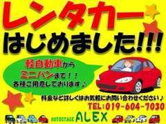 レンタカーはじめました!!詳しくは別ページ、アフターサービスをご覧ください!