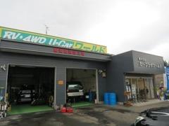 お車のご購入だけでなく、車検・メンテナンス・キズ補修・保険なんでもお気軽にご相談ください!