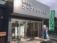 カープラザワールド 泉インター店