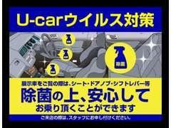 安心してご覧頂ける様に展示車の除菌を徹底しております。お申し付けあれば展示車をご覧になられる直前の除菌も承ります。