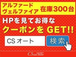 お得なクーポン情報はホームページでGET!掲載しきれない在庫多数あり!「CSオート」で検索!