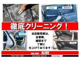 ●ALIVEでは、細部まで1台、1台丁寧に仕上げております。安くても古くても綺麗!ぜひ実車をご覧ください●