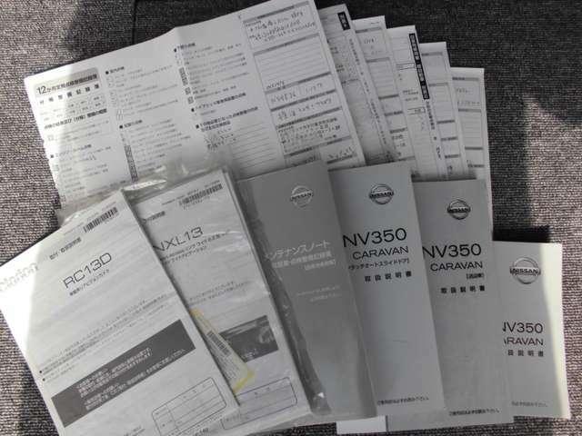 各種取扱説明書やメンテナンスノートなど。点検記録簿もしっかり残っています。