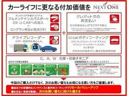 【NEXT ONE】最大8万円のキャッシュバックを実施中!詳しくはスタッフまで。