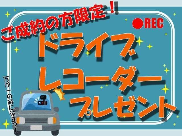 ★★★ご成約特典でドライブレコーダー(前後録画タイプ)プレゼント!!★★★※当社で取付が条件です。※取付には別途工賃¥11,000がかかります。