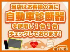 ◆自動車故障診断器を使用して厳選な入庫点検を実施しております!◆安心できる中古車をお客様にお届けできるように努めています